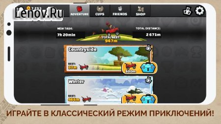 Hill Climb Racing 2 v 1.33.3 Мод (Unlimited Coins/Diamonds)