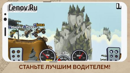 Hill Climb Racing 2 v 1.32.2 Мод (Unlimited Coins/Diamonds)
