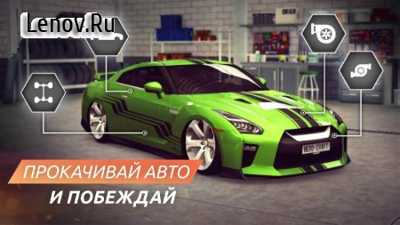 Grand Street Racing Tour v 1.5.18 (Mod Money)