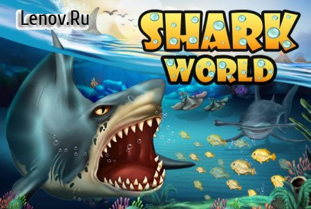Shark World v 11.25 Мод (Infinite Diamonds)