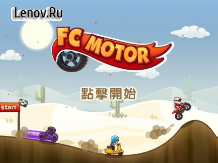 FC MOTOR - Excited Racing v 1.0.5 (Mod Money)