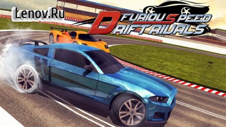 Furious Speed Drift Rivals v 1.12 Мод (Unlimited coins)
