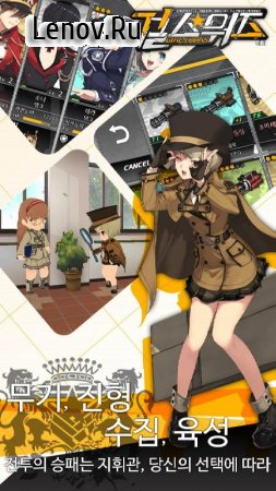 Girls Wars v 1.0.46 (MENU MOD/x20 DMG/DEFENSE)