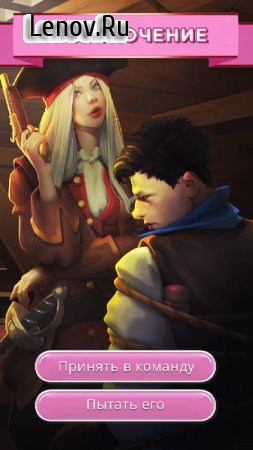 Romance Club Stories I Play v 1.0.6200 Мод (Premium)