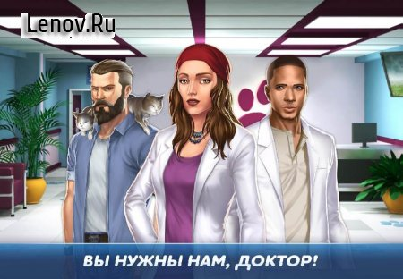 Operate Now: Animal Hospital v 1.9.10 (Mod hearts)