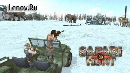 Safari Hunt 3D v 1.5 Мод (Free Shopping)