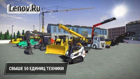 Construction Simulator 3 v 1.2 Мод (много денег)