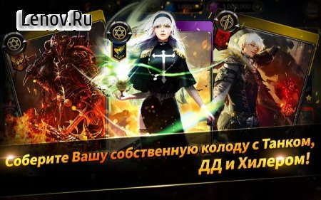MonsterCry Eternal - Card Battle RPG v 1.1.0.1 Мод (x100 Attack/Enemy 0 Attack)
