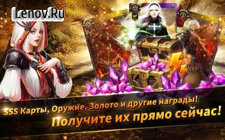 MonsterCry Eternal - Card Battle RPG v 1.1.0.5 Мод (x100 Attack/Enemy 0 Attack)