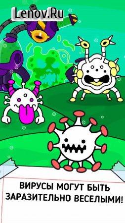 Virus Evolution - Merge & Create Mutant Diseases v 1.0.1 Мод (A lot of diamonds)