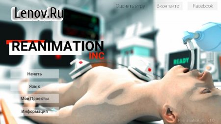 Reanimation inc - realistic biomedical simulator v 24 Мод (Unlocked)