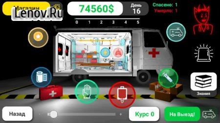 Reanimation inc - realistic biomedical simulator v 48 Мод (Unlocked)