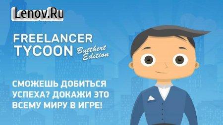Freelancer Simulator: Angry Geek v 2.0 (Mod Money)