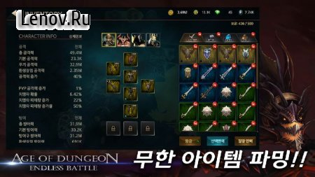 Age Of Dungeon Endless Battle v 1.0.6.1 Мод (x100 DMG/DEFENSE)