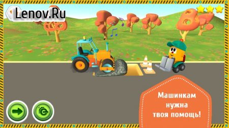 Leo the Truck and cars: Educational toys for kids v 1.0.64 Мод (Unlocked)