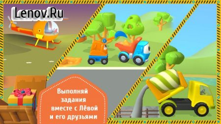 Leo the Truck and cars: Educational toys for kids v 1.0.11 Мод (Unlocked)