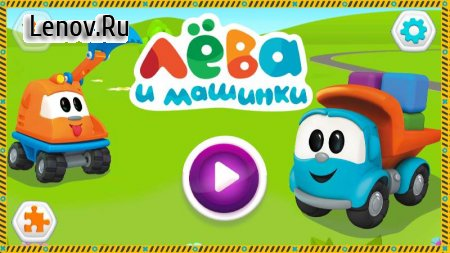 Leo the Truck and cars: Educational toys for kids v 1.0.15 Мод (Unlocked)