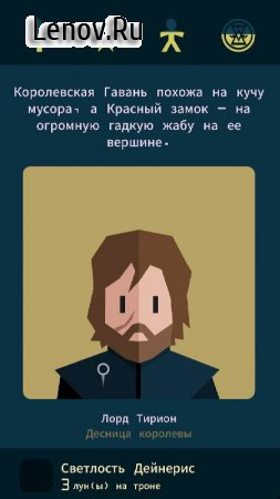 Reigns: Game of Thrones v 1.23 b48 Мод (полная версия)