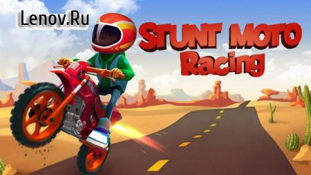 Stunt Moto Racing v 2.1.3913 Мод (Ad-free unlocking motorcycle)