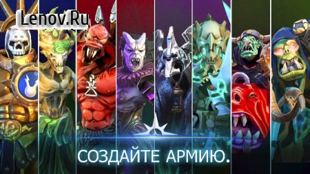 Warhammer Age of Sigmar: Realm War v 2.1.1 (Monster Don't Attack)