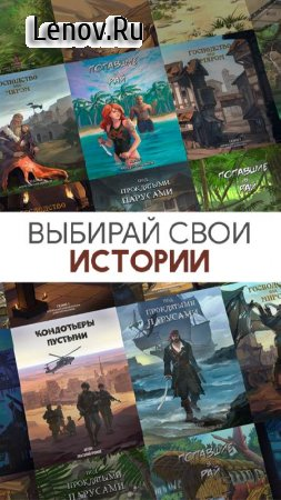 Stories: Your Choice v 0.952 Mod (Free Shopping)