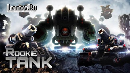 Rookie Tank - Hero v 1.0.24 Мод (Infinite coins/No Ads)