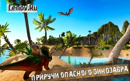 Jurassic Survival Island: Dinosaurs & Craft v 3.3.0.9 Мод (Unlimited Gold Coins/Diamonds)