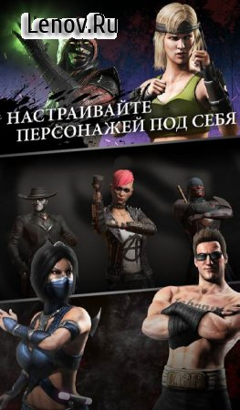 Mortal Kombat X v 2.1.1 (Mod Money)