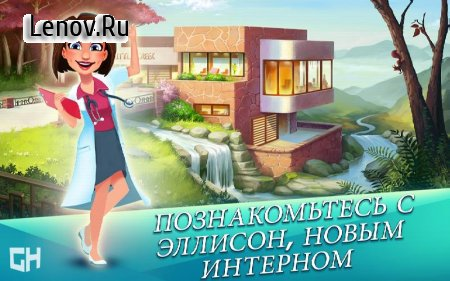 Heart's Medicine - Season One ❤ v 1.0.3 Мод (Unlimited gold coins)