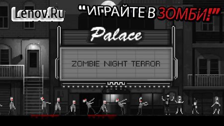 Zombie Night Terror v 1.0.1 Мод (Unlock all levels)
