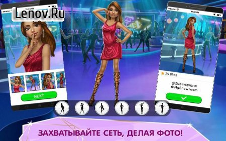 Super Stylist - Dress Up & Style Fashion Guru v 1.3.05 Мод (Money/Lives/Adfree)