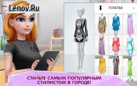 Super Stylist - Dress Up & Style Fashion Guru v 1.4.03 Mod (Money/Lives/Adfree)