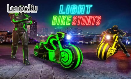 Light Bike Stunt Racing Game v 4 Мод (Unlimited gold coins)