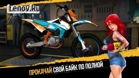 Dirt Xtreme v 1.4.1 Мод (Use of nitrogen in the game without cooling time)