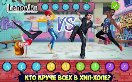Hip Hop Battle - Girls vs. Boys Dance Clash v 1.0.5 Мод (Unlocked)