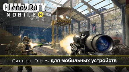 Call of Duty: Mobile v 1.6.16 (Mega Mod)
