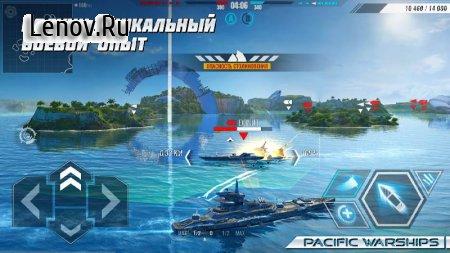 PACIFIC WARSHIPS: Морской Онлайн Шутер ПвП Бой v 0.9.131 Мод (много денег)