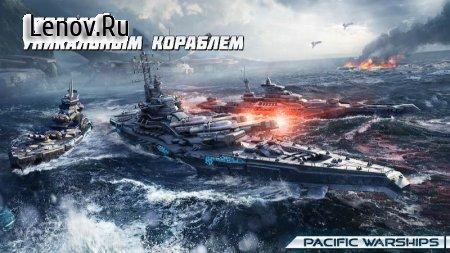 PACIFIC WARSHIPS: Морской Онлайн Шутер ПвП Бой v 0.9.189 Мод (много денег)