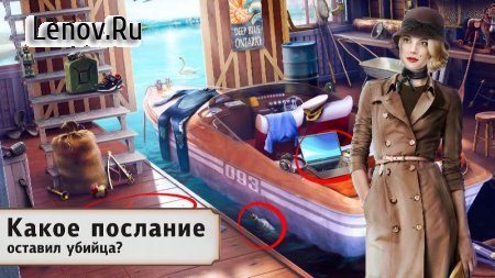 Detective Story: Jack's Case - Hidden objects v 2.1.35 Мод (Free Shopping)