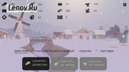 The Bonfire: Forsaken Lands v 1.3 b73 (Mod resources)