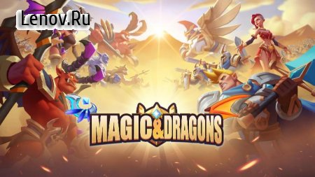 Magic & Dragons v 1.4 Мод (DMG MULTIPLE/MULTITPLE)