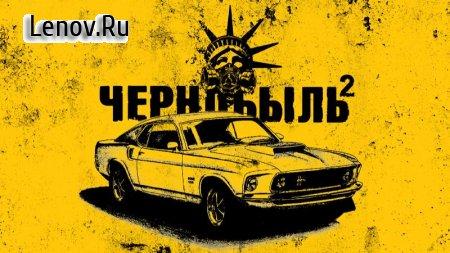 Chernobyl 2. Chase. v 1.99b Мод (много денег)