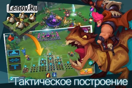Brave Conquest v 1.3.0 Мод (DMG/DEFENSE MULTIPLE)
