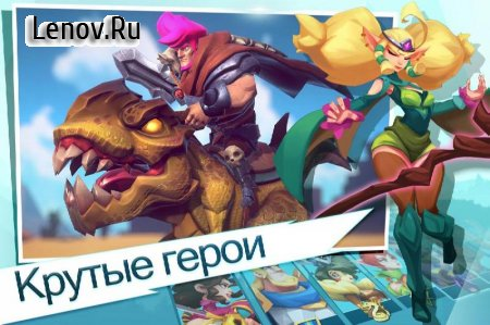 Brave Conquest v 1.4.0 Мод (DMG/DEFENSE MULTIPLE)