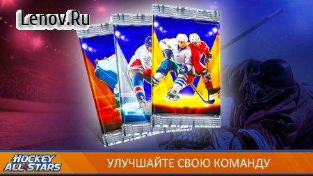 Hockey All Stars v 1.2.7.210 Мод (много денег)