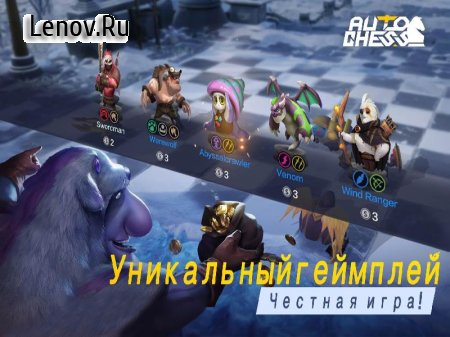 Auto Chess v 0.7.2 Мод (GOLD MULTIPLE/CARD COST/LOW ENEMY)