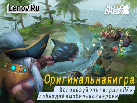 Auto Chess v 2.5.2 Мод (Free card purchases during matches)