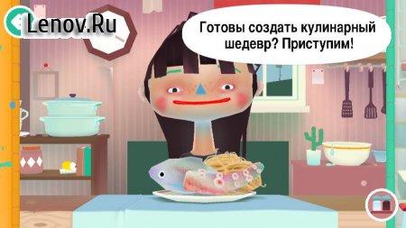 Toca Kitchen 2 v 1.2.3 Мод (Unlocked)