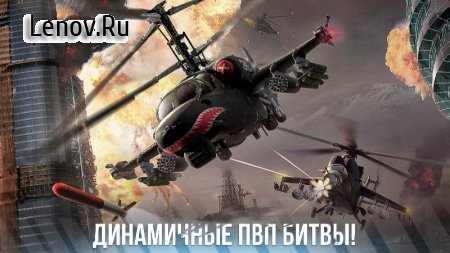 Modern War Choppers: Wargame Shooter PvP Warfare v 0.0.5 Мод (Enemy can't attack)
