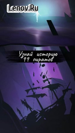99 dead pirates v 1.11 Мод (Unlimited Life)